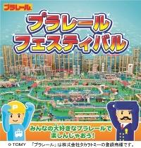 プラレールフェスティバル in NAGASAKI
