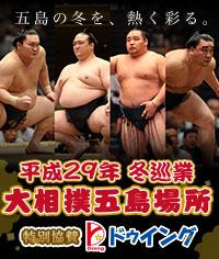 平成二十九年 冬巡業 大相撲五島場所