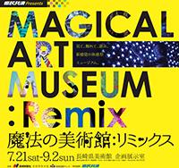 魔法の美術館:リミックス