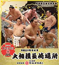 平成三十年 冬巡業 大相撲長崎場所