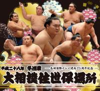 長崎国際テレビ開局25周年記念 平成二十八年 冬巡業 大相撲佐世保場所