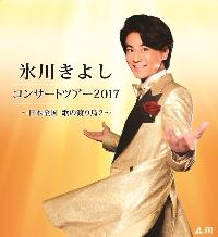 氷川きよし コンサートツアー2017 ~日本全国 歌の渡り鳥2~