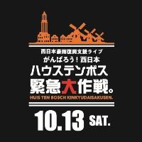 西日本豪雨復興支援ライブ がんばろう!西日本 ハウステンボス緊急大作戦。