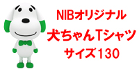 DEJIMA博開催記念!ながさき犬ちゃんTシャツ(サイズ130)を5名様に!