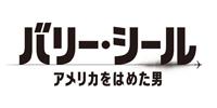 映画「バリー・シール/アメリカをはめた男」ペア鑑賞チケットを5名様に!