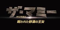 映画『ザ・マミー/呪われた砂漠の王女』ペア鑑賞券を5名様に!