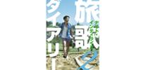 ナオト・インティライミ冒険記「旅歌ダイアリー2」を1名様に!