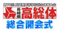 平成30年度(第70回)長崎県高等学校総合体育大会 総合開会式