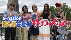 a-nation 映える佐世保サプライズツアー!