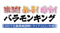 激闘!歓喜!感動!バラモンキング 2017五島長崎国際トライアスロン大会
