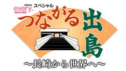 NIB news every.スペシャル つながる出島~長崎から世界へ~