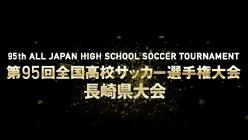 第95回全国高校サッカー選手権大会<br>長崎県大会
