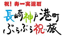 祝!寿一実還暦 長崎神戸港町 ぶらぶら祝い旅