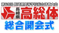 平成29年度(第69回)長崎県高等学校総合体育大会 総合開会式