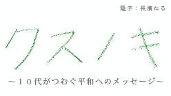 クスノキ<br>~10代がつむぐ平和へのメッセージ~