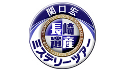 関口宏 長崎遺産ミステリーツアー