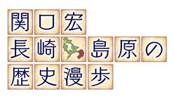 関口宏 長崎島原の歴史漫歩
