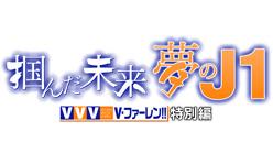 掴んだ未来 夢のJ1<br>VVV V・ファーレン<br>特別編