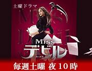 2018年4月期 土曜ドラマ「Miss デビル」