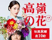 水曜ドラマ高嶺の花 毎週水曜夜10時