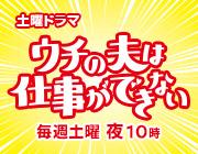2017年7月土曜ドラマ