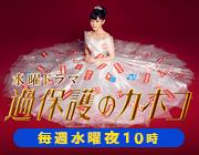 2017年7月水曜ドラマ