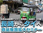 長崎からタイへ 商品販路拡大セミナー
