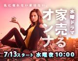 2016年7月新ドラマ「家売るオンナ」