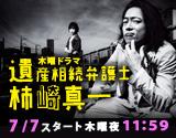 2016年7月新ドラマ「遺産相続弁護士 柿崎真一」