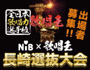 NIB×歌唱王 長崎選抜大会