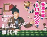 木曜ドラマ増山超能力師事務所