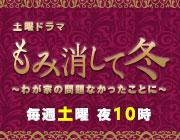 土曜ドラマ「もみ消して冬」2018/1/13 22:00