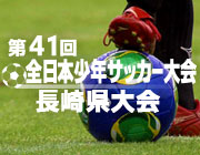 第41回全日本少年サッカー大会 長崎県大会