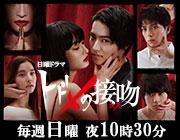 日曜ドラマ「トドメの接吻」2018/1/7 22:00