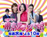 水曜ドラマ東京タラレバ娘