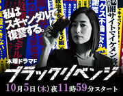 2017年10月期ドラマ(木)