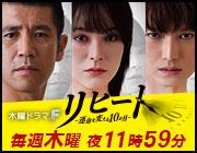 木曜ドラマ「リピート」2018/1/11 23:59