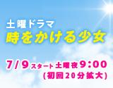 2016年7月新ドラマ「時をかける少女」