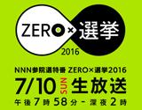 ZERO×選挙2016 参院選特番