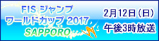 FISジャンプワールドカップ2017札幌大会