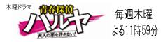 木曜ドラマ 青春探偵ハルヤ~大人の悪を許さない!~