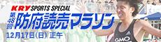 第48回防府読売マラソン