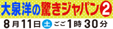 STV 大泉洋の驚きジャパン2