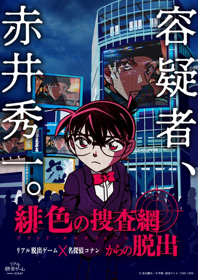 リアル脱出ゲーム×名探偵コナン「緋色の捜査網からの脱出」
