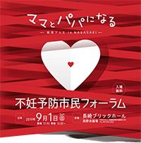 不妊予防市民フォーラム ママとパパになる-妊活フェス in NAGASAKI-