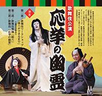 歌舞伎公演「応挙の幽霊」