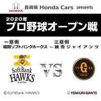 長崎県 Honda Cars presents 2020年プロ野球オープン戦「福岡ソフトバンクホークスvs.読売ジャイアンツ」