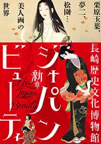 新章 ジャパンビューティ 栗原玉葉・松園・夢二 美人画の世界