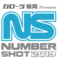 カローラ福岡 Presents NUMBER SHOT2019