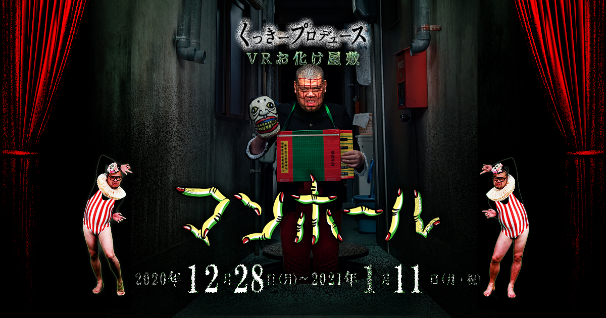くっきープロデュース VRお化け屋敷 マンホール